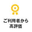 日本全国スピード対応