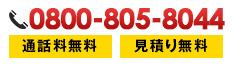 0800-805-8044 通話料無料 調査見積り無料