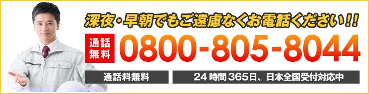 深夜・早朝でもご遠慮なくお電話ください‼通話無料 24時間365日、日本全国受付対応中 0800-805-8044