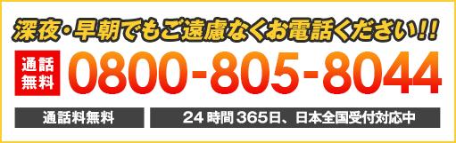 深夜・早朝でもご遠慮なくお電話ください! 0800-805-8044 通話料無料!携帯・PHSもOK!24時間365⽇、日本全国受付対応中!