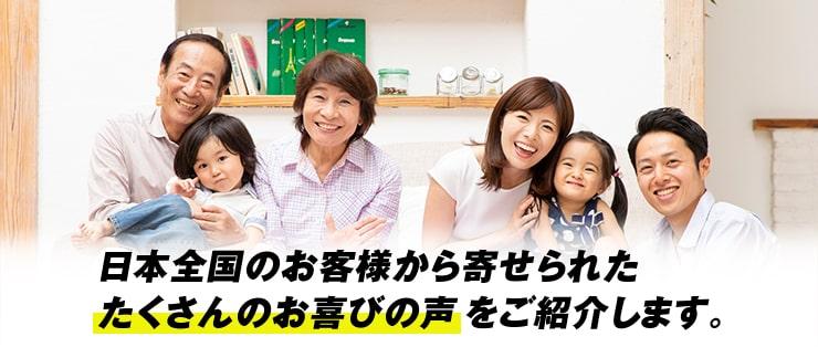 日本全国のお客様から寄せられたたくさんのお喜びの声をご紹介します