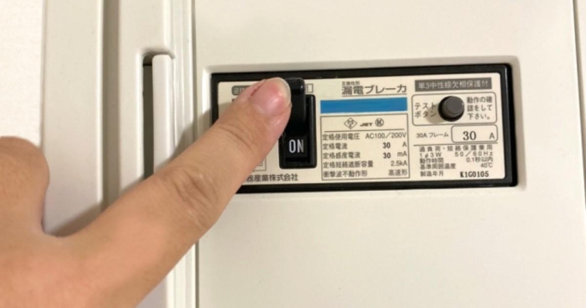 漏電ブレーカーが落ちた!原因と対処法・漏電箇所を特定しよう